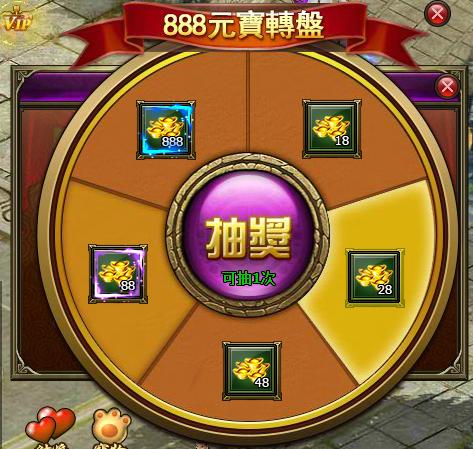 888元寶.png